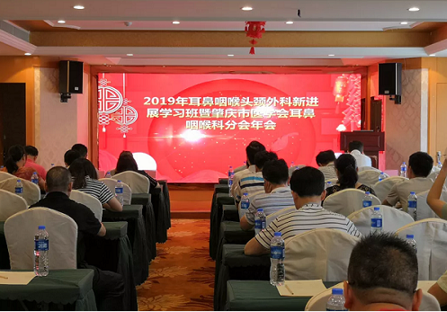 2019 ENT, Head and Neck Surgery New Learning Class and Zhaoqing City Medical Association Otolaryngol