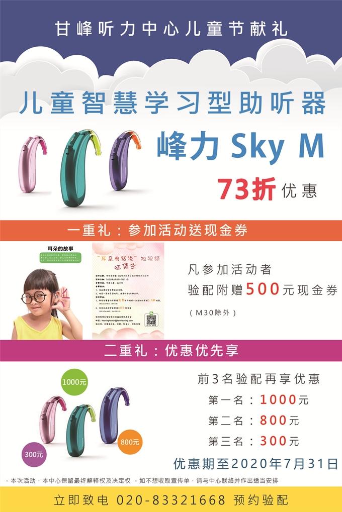 Sky M 上市活动单张-A2_W.jpg